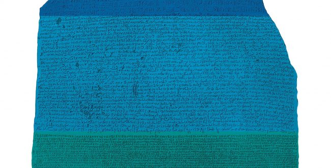 سنگ روزِتا، سنگ بنای (برگ هنر)؛ اقبال معتضدی