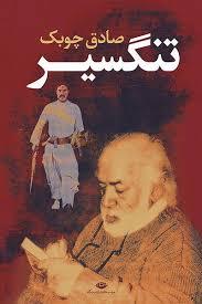 کشتن خاموش ؛ محمدرضا روحانی