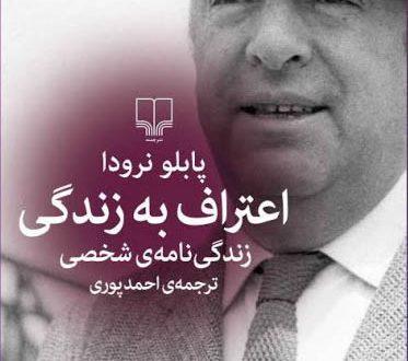اعتراف به زندگی نوشته پابلو نرودا و ترجمه احمد پوری