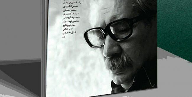 شماره ۱۷ مجله برگ هنر؛ ویژه نامه احمد محمود