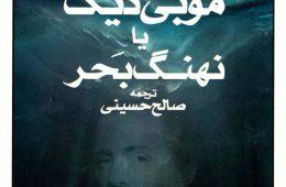 موبی دیک یا نهنگ بحر نوشته هرمان ملویل ترجمه صالح حسینی