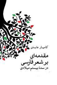 مقدمه ای بر شعر فارسی در سده بیستم میلادی؛ نوشته کامیار عابدی