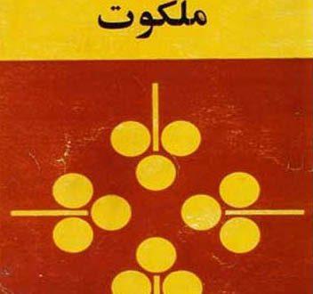 ملکوت، قصهی غربه الغربیهی  بهرام صادقی،حیدر زاهدی
