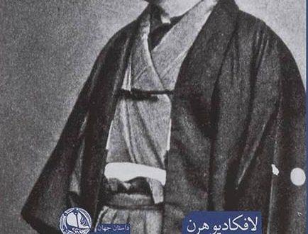 اشباح ژاپنی؛ نوشته لافکا دیو هرن/ترجمه مریم حسین نژاد