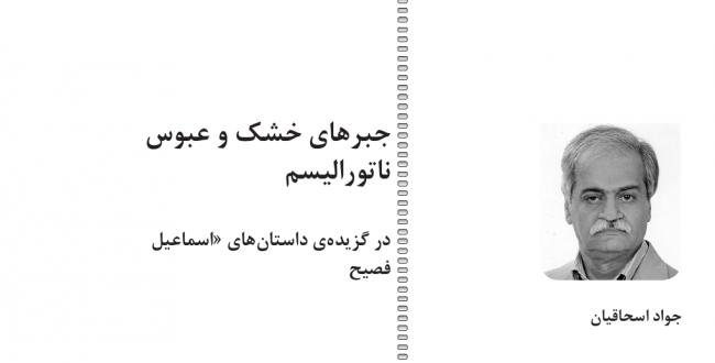 جبرهای خشک و عبوس ناتورالیسم در گزیدهی داستانهای «اسماعیل فصیح»