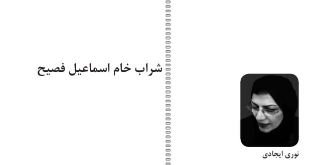 شراب خام اسماعیل فصیح