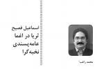 محمد راغب اسماعیل فصیح