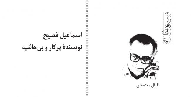 اسماعیل فصیح، نویسنده پرکار و بیحاشیه