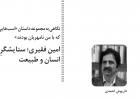 داریوش احمدی امین فقیری