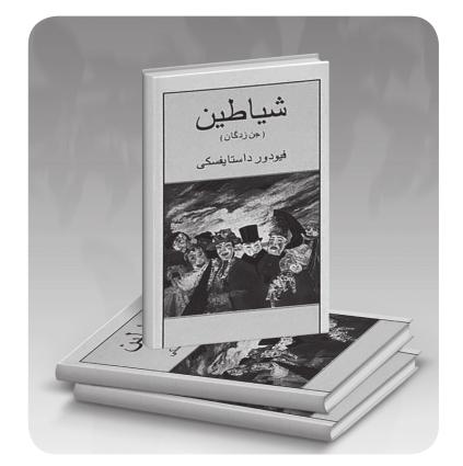 گرایش اهریمنی، سیاست و جامعه در شیاطین داستایفسکی