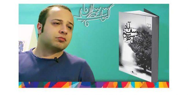 این جا تهران است صدای Modern Talking *